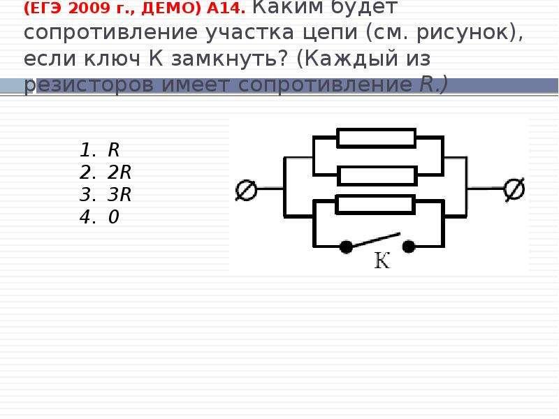 (ЕГЭ 2009 г. , ДЕМО) А14. Каким будет сопротивление участка цепи (см. рисунок), если ключ К замкнуть