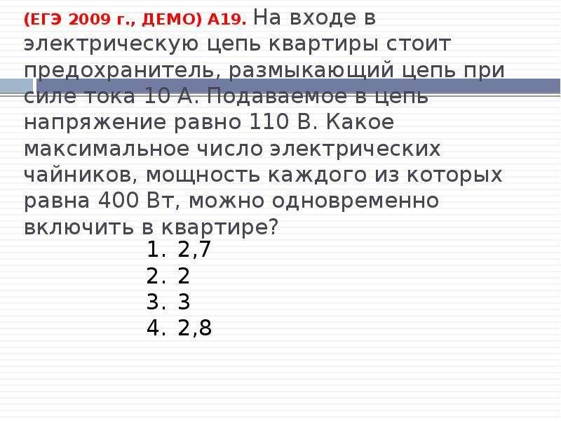 (ЕГЭ 2009 г. , ДЕМО) А19. На входе в электрическую цепь квартиры стоит предохранитель, размыкающий ц