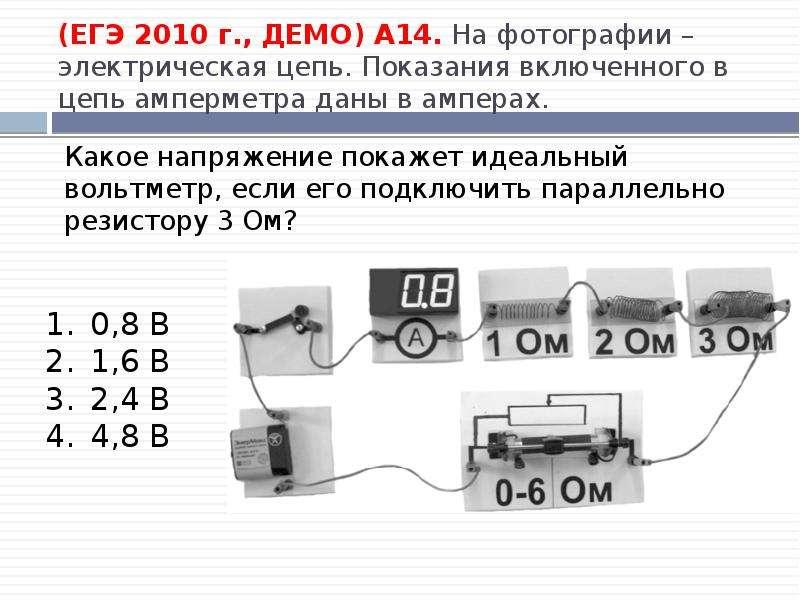 (ЕГЭ 2010 г. , ДЕМО) А14. На фотографии – электрическая цепь. Показания включенного в цепь амперметр