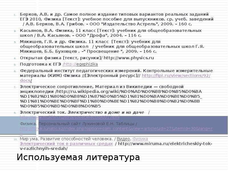 Используемая литература Берков, А. В. и др. Самое полное издание типовых вариантов реальных заданий