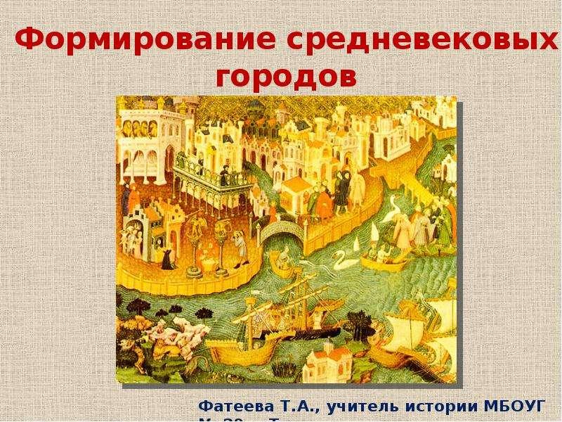 Формирование средневековых городов