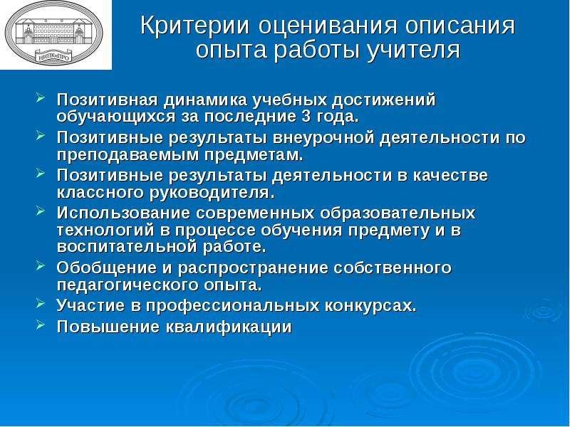 Критерии оценивания конкурса педагог года