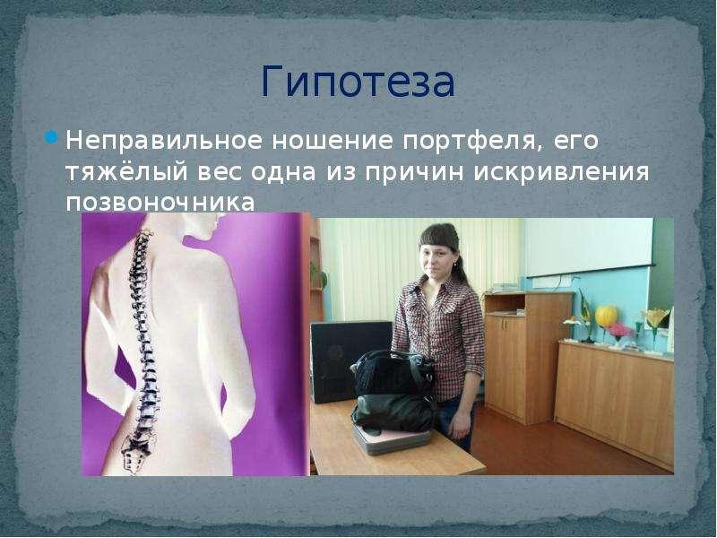 Гипотеза Неправильное ношение портфеля, его тяжёлый вес одна из причин искривления позвоночника