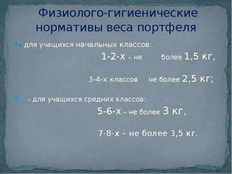 Физиолого-гигиенические нормативы веса портфеля - для учащихся начальных классов: 1-2-х – не более 1