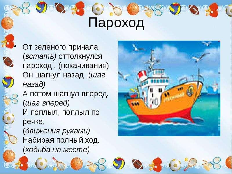 Стих про пароходы