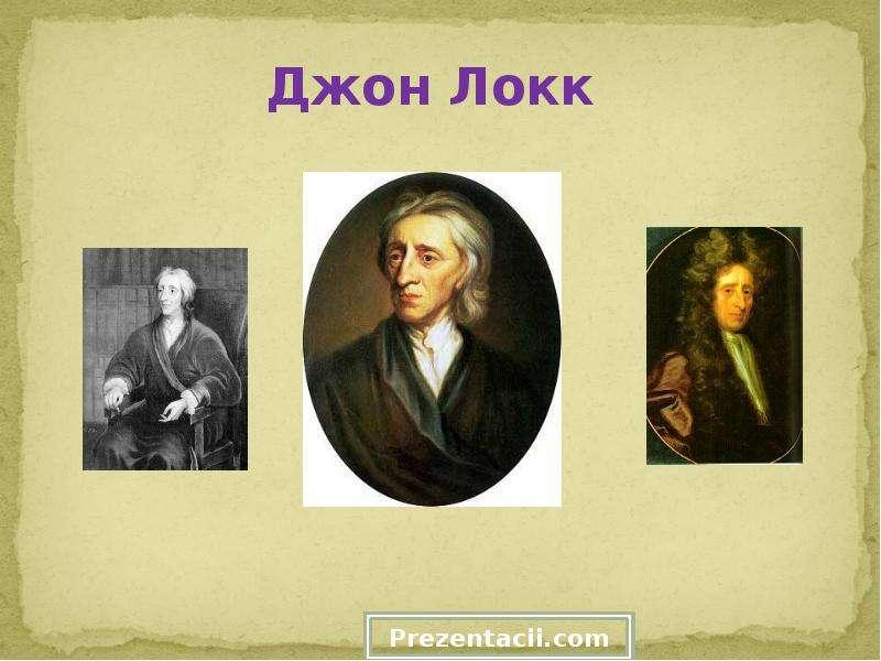 Джон Локк
