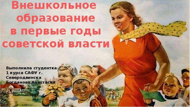 Презентация Внешкольное образование в первые годы советской власти