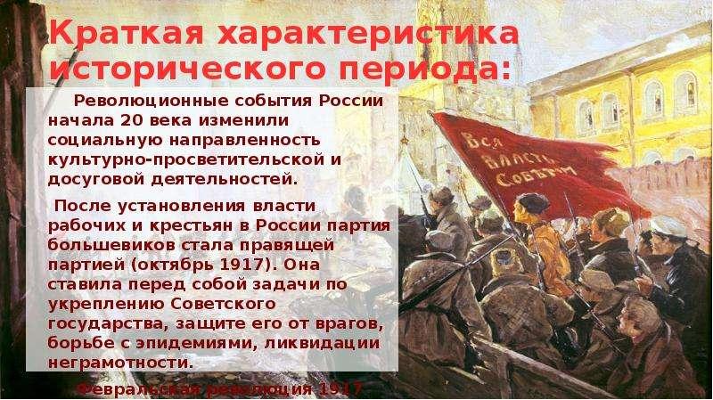 Краткая характеристика исторического периода: Революционные события России начала 20 века изменили с