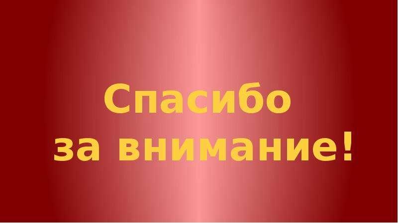 Внешкольное образование в первые годы советской власти, слайд 11