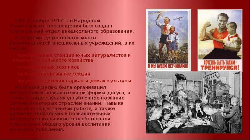 Уже в ноябре 1917 г. в Народном Комиссариате просвещения был создан специальный отдел внешкольного о