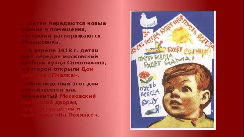 Детям передаются новые здания и помещения, которыми распоряжаются большевики. Детям передаются новые