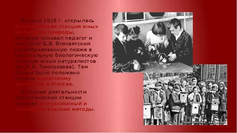 В июне 1918 г. открылась биологическая станция юных любителей природы, которую основал педагог и мет