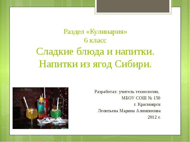 Презентация Сладкие блюда и напитки. Напитки из ягод Сибири