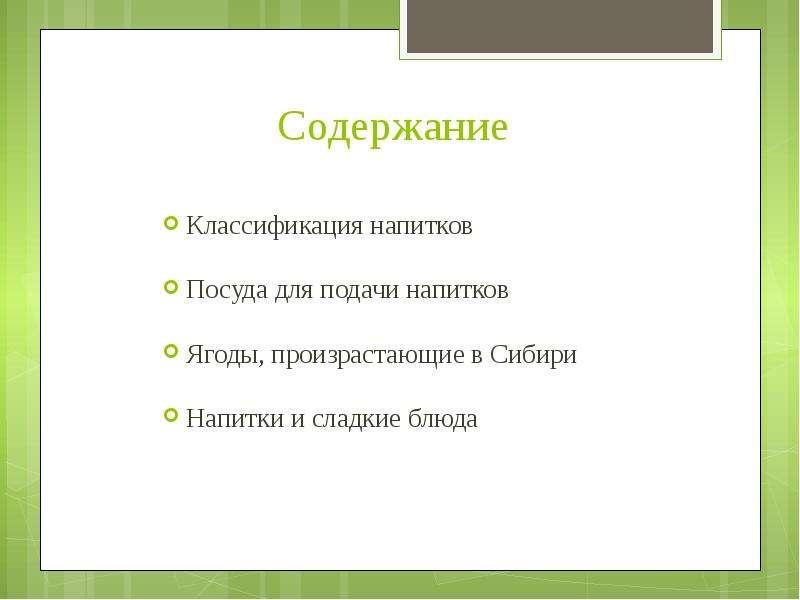 Содержание Классификация напитков Посуда для подачи напитков Ягоды, произрастающие в Сибири Напитки