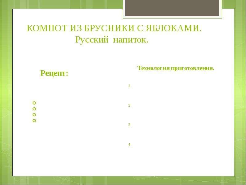 КОМПОТ ИЗ БРУСНИКИ С ЯБЛОКАМИ. Русский напиток. Рецепт: