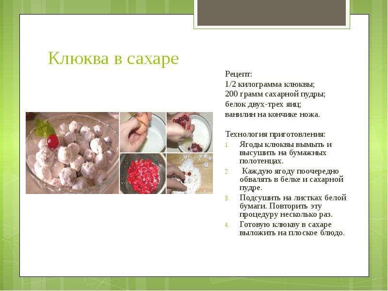 Клюква в сахаре Рецепт: 1/2 килограмма клюквы; 200 грамм сахарной пудры; белок двух-трех яиц; ванили
