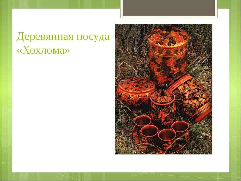 Деревянная посуда «Хохлома»