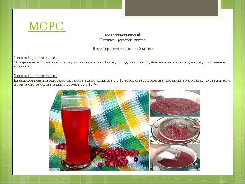 МОРС МОРС КЛЮКВЕННЫЙ. Напиток русской кухни. Время приготовления — 40 минут. 1 способ приготовления.