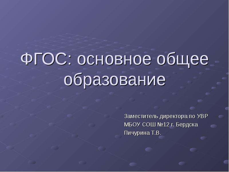 Презентация ФГОС: основное общее образование