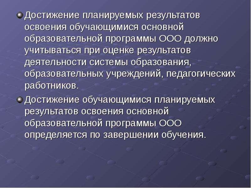 Достижение планируемых результатов освоения обучающимися основной образовательной программы ООО долж