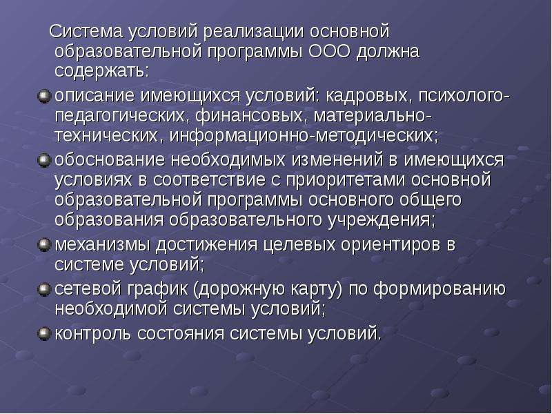 Система условий реализации основной образовательной программы ООО должна содержать: описание имеющих