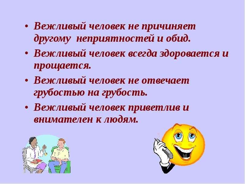 Вежливый человек не причиняет другому неприятностей и обид. Вежливый человек не причиняет другому не