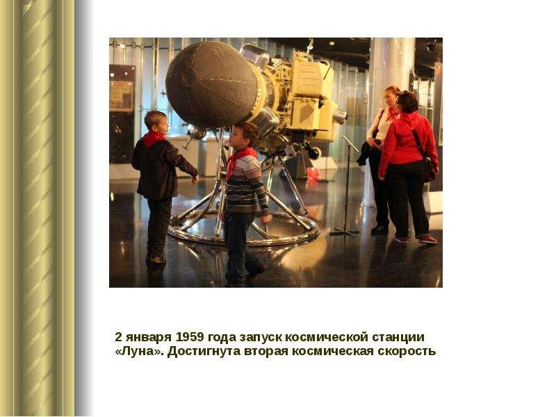 2 января 1959 года запуск космической станции «Луна». Достигнута вторая космическая скорость