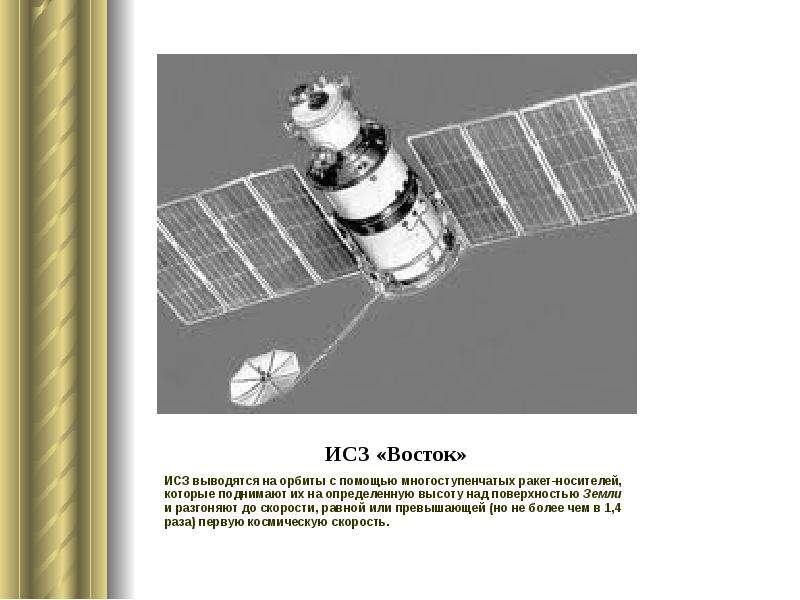 ИСЗ «Восток» ИСЗ выводятся на орбиты с помощью многоступенчатых ракет-носителей, которые поднимают и