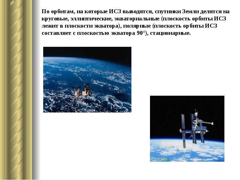 По орбитам, на которые ИСЗ выводятся, спутники Земли делятся на круговые, эллиптические, экваториаль