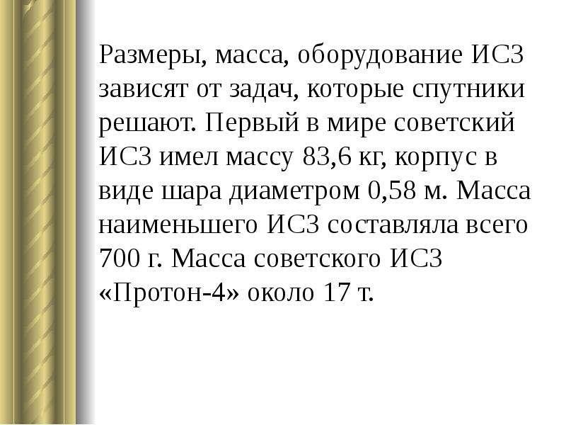 Размеры, масса, оборудование ИСЗ зависят от задач, которые спутники решают. Первый в мире советский
