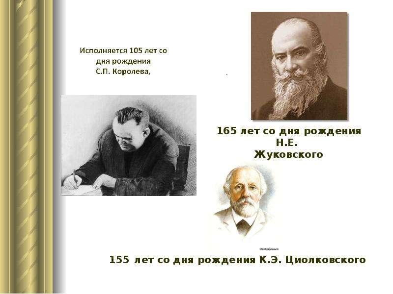 Пилигримы космоса, слайд 3