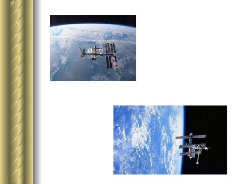 Пилигримы космоса, слайд 24