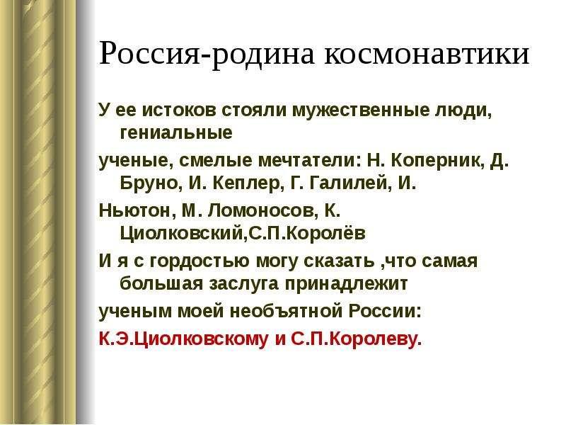 Россия-родина космонавтики У ее истоков стояли мужественные люди, гениальные ученые, смелые мечтател