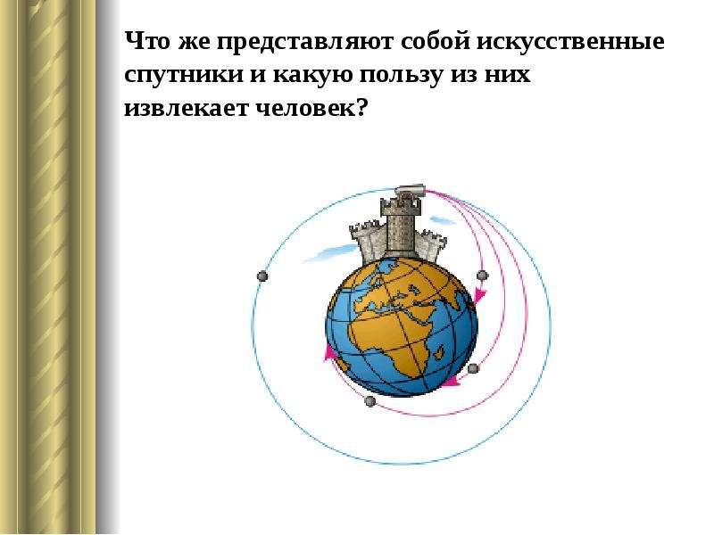 Что же представляют собой искусственные спутники и какую пользу из них извлекает человек?
