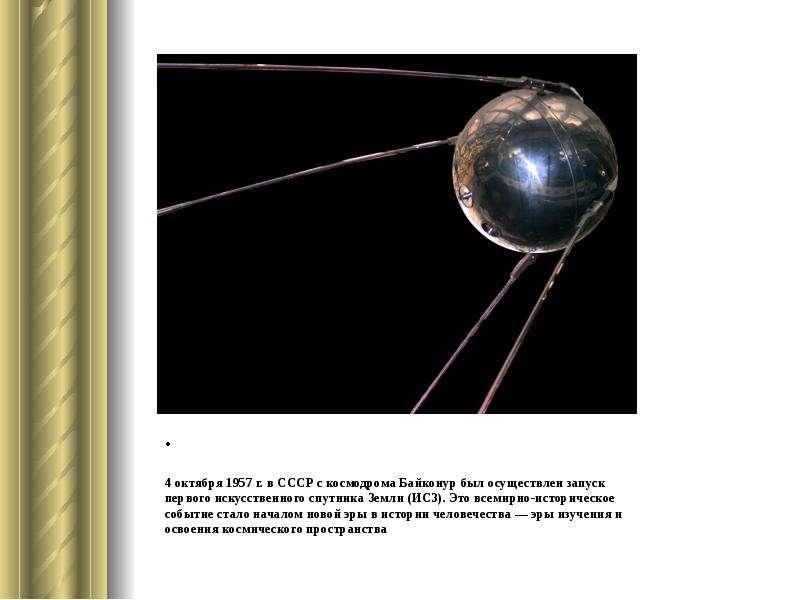 . 4 октября 1957 г. в СССР с космодрома Байконур был осуществлен запуск первого искусственного спутн