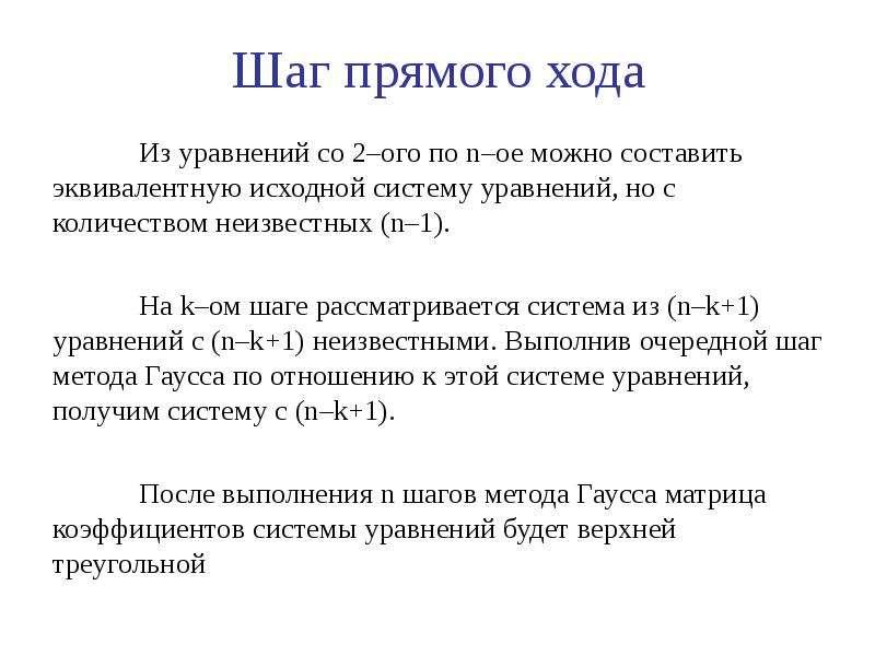 Шаг прямого хода Из уравнений со 2–ого по n–ое можно составить эквивалентную исходной систему уравне