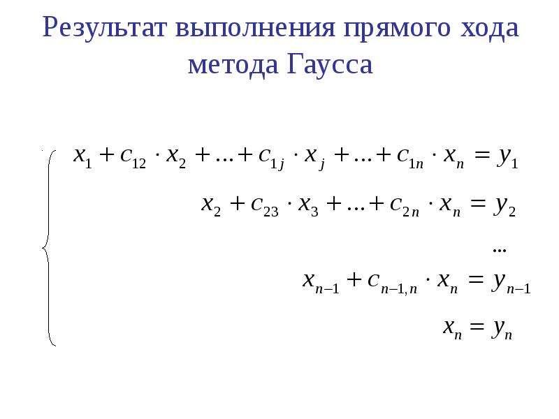 Результат выполнения прямого хода метода Гаусса