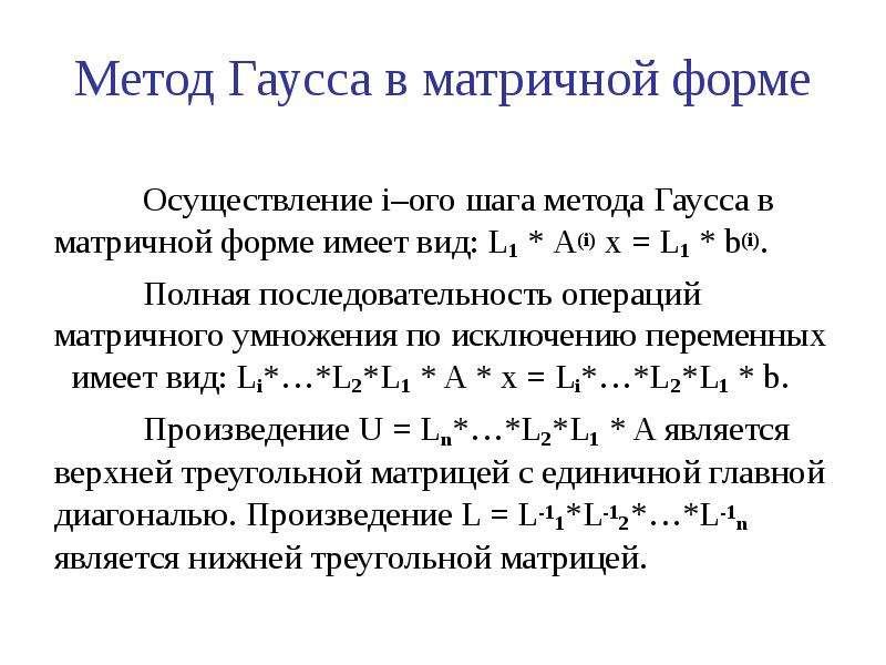 Метод Гаусса в матричной форме Осуществление i–ого шага метода Гаусса в матричной форме имеет вид: L