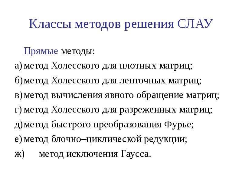 Классы методов решения СЛАУ Прямые методы: а) метод Холесского для плотных матриц; б) метод Холесско