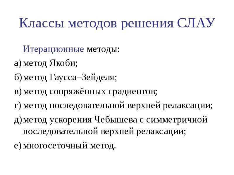Классы методов решения СЛАУ Итерационные методы: а) метод Якоби; б) метод Гаусса–Зейделя; в) метод с