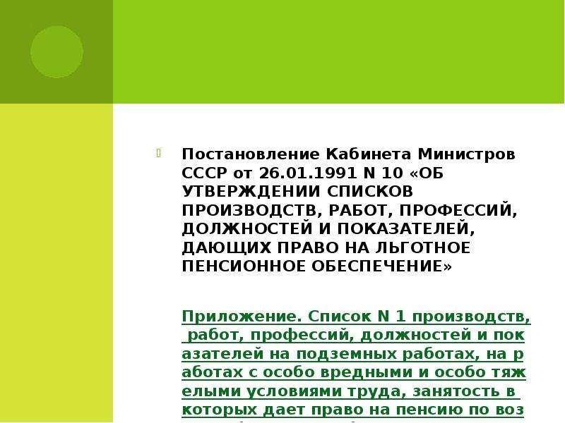 spisok-2-razdel-xxxiii-obshie-professii