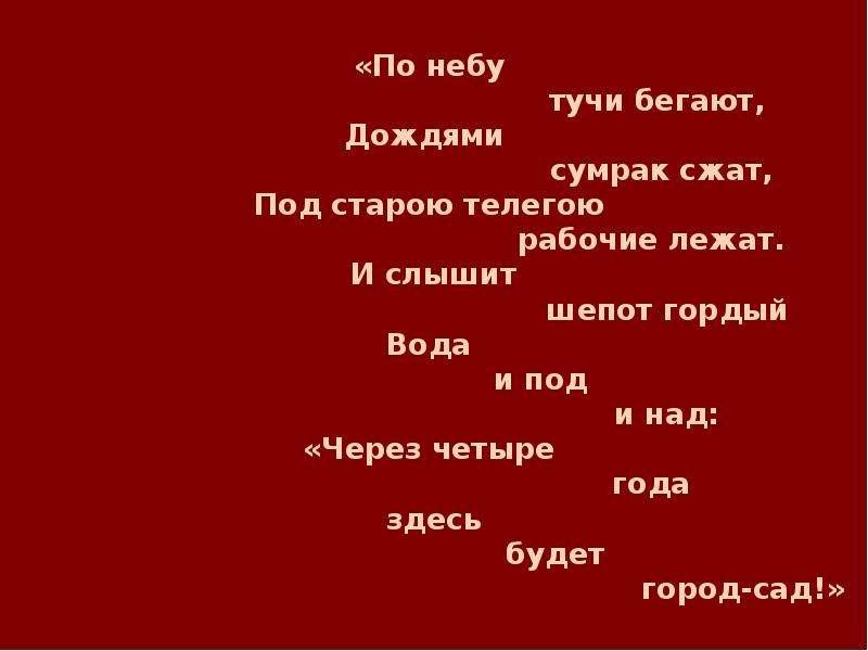 Презентация Модернизация в СССР: триумф и трагедия