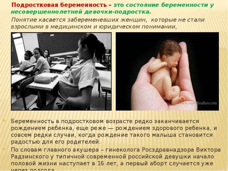 Подростковая беременность – это состояние беременности у несовершеннолетней девочки-подростка. Понят