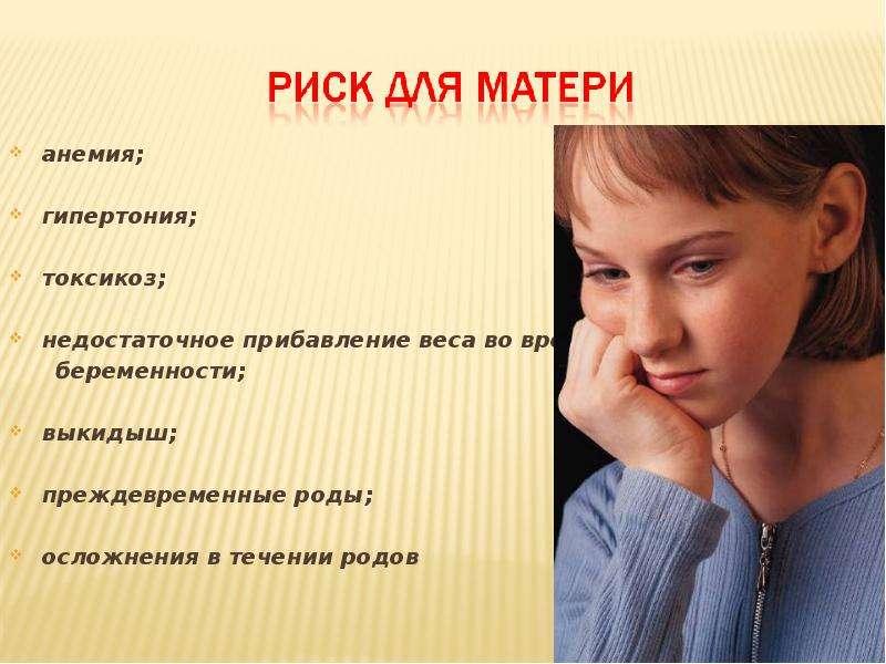 анемия; гипертония; токсикоз; недостаточное прибавление веса во время беременности; выкидыш; преждев