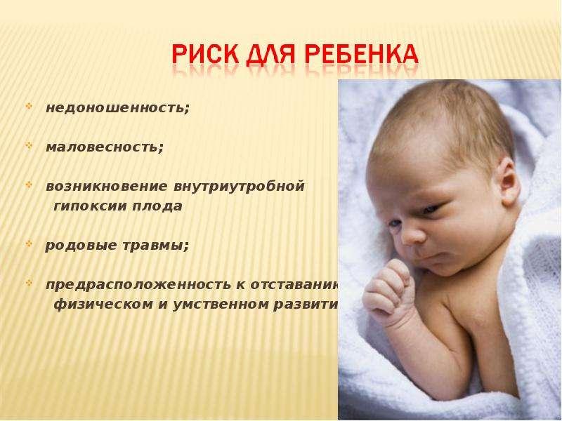 недоношенность; недоношенность; маловесность; возникновение внутриутробной гипоксии плода родовые тр