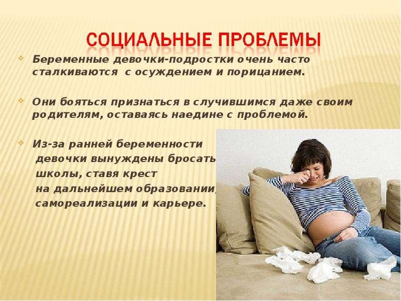 Беременные девочки-подростки очень часто сталкиваются с осуждением и порицанием. Беременные девочки-