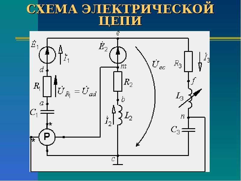 Как рисовать схему цепей
