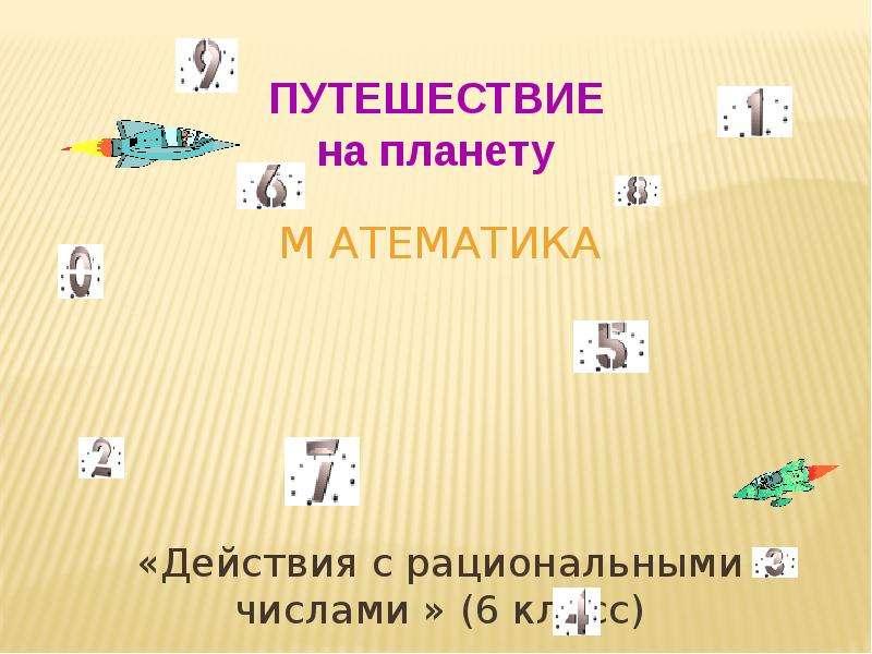Презентация Путешествие на планету Математика