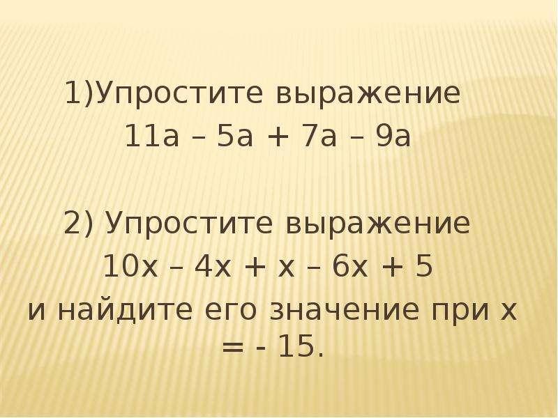 1)Упростите выражение 11а – 5а + 7а – 9а 2) Упростите выражение 10х – 4х + х – 6х + 5 и найдите его