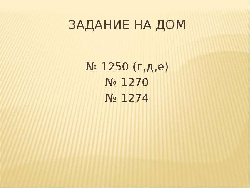 Задание на дом № 1250 (г,д,е) № 1270 № 1274